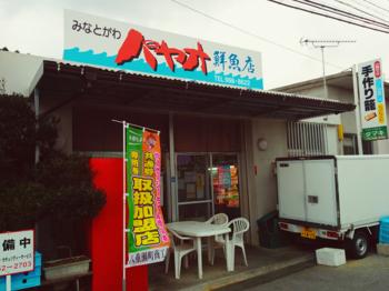 ぱやお 外観.png